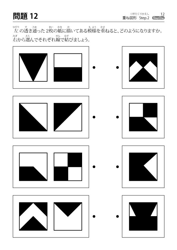 pdf 図形 比較 無料