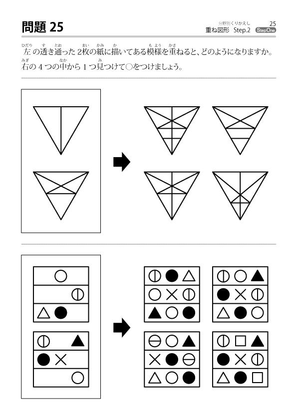 重ね図形-サンプル3