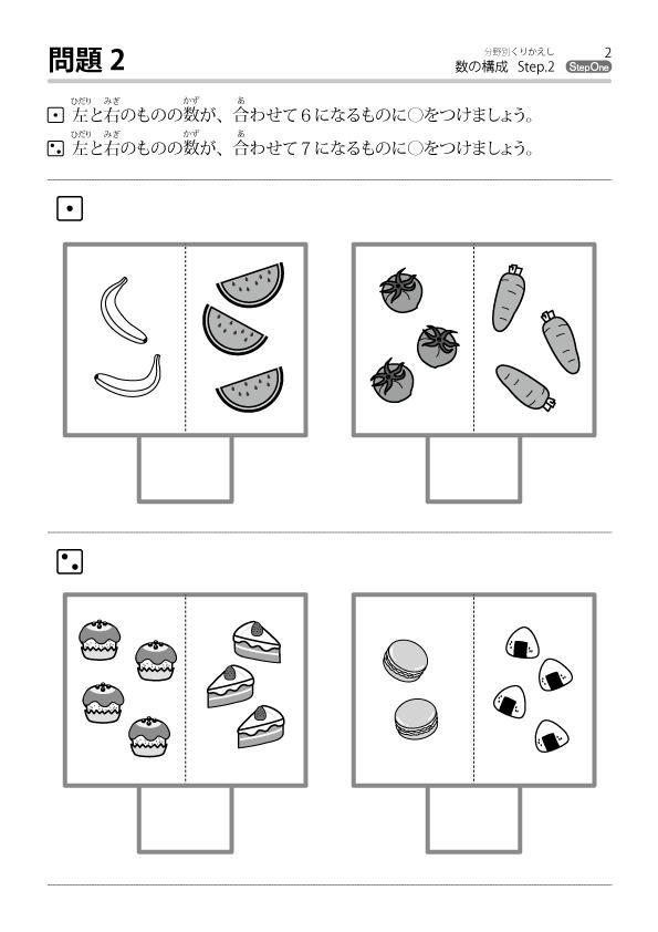 数の構成-サンプル2