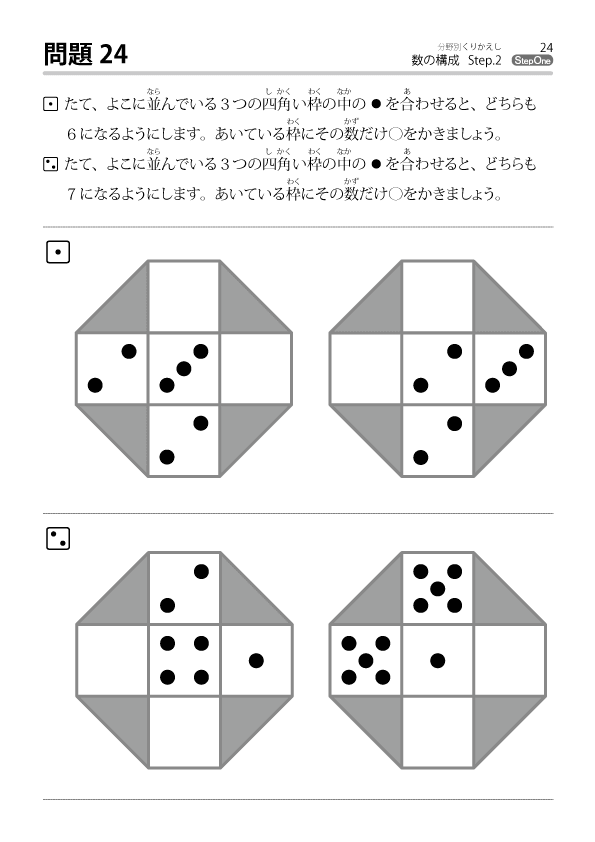 ykazukousei2