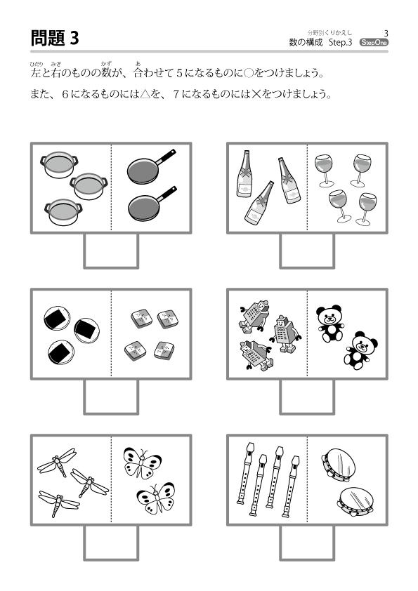 数の構成-サンプル3