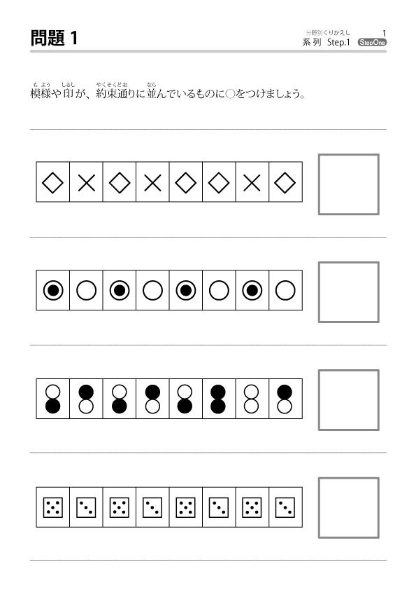 系列-サンプル1