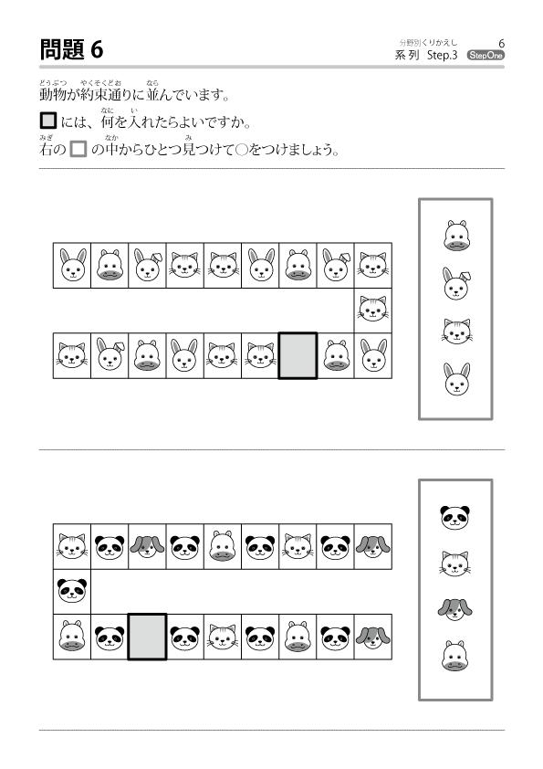 系列-サンプル3