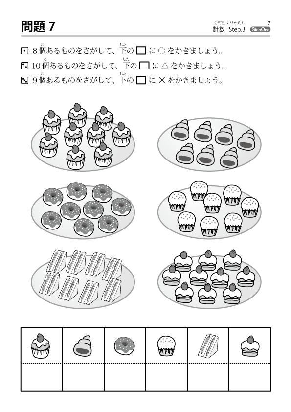 計数-サンプル3
