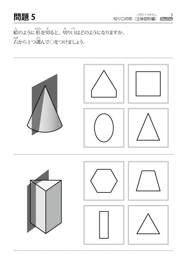 切り口の形-サンプル1