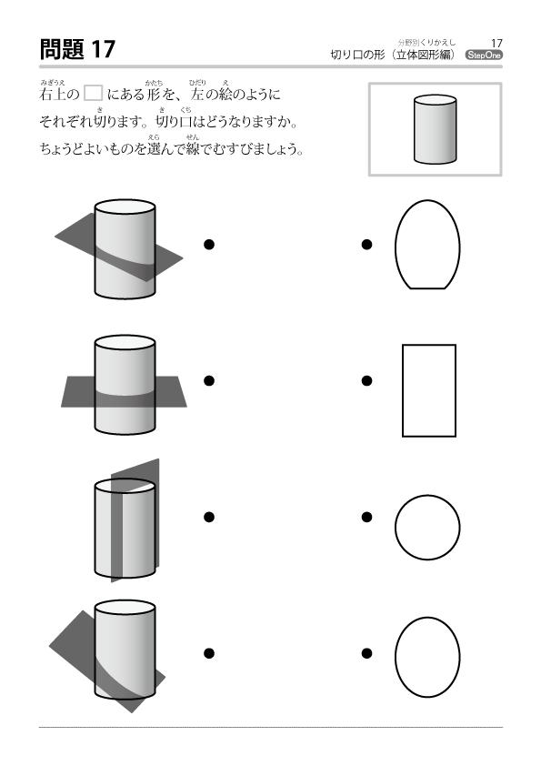 切り口の形-サンプル2