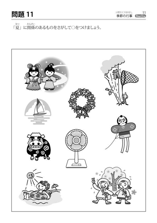 季節-サンプル2
