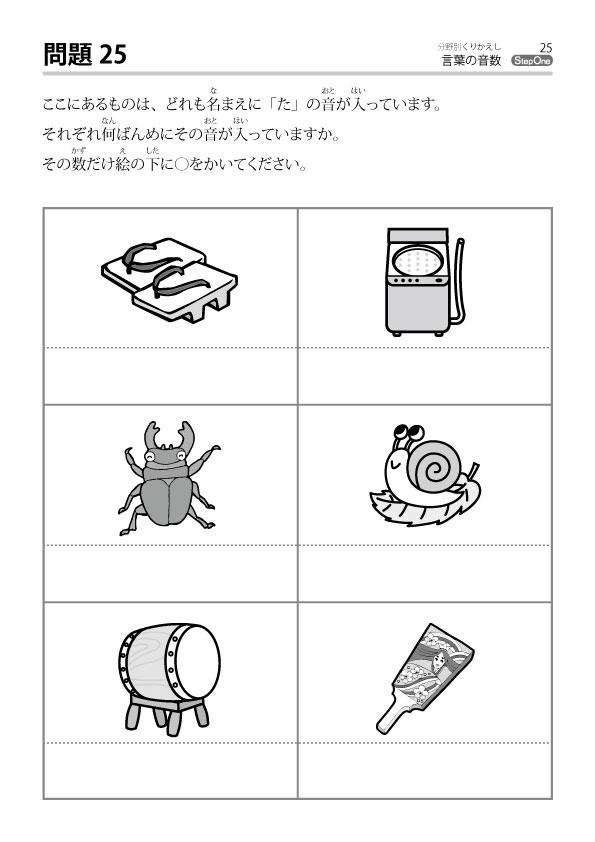 言葉の音数-サンプル3