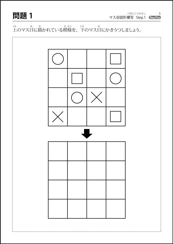 マス目図形模写-サンプル1