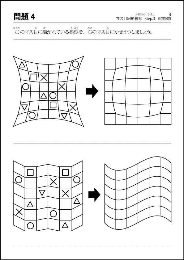 マス目図形模写-サンプル3
