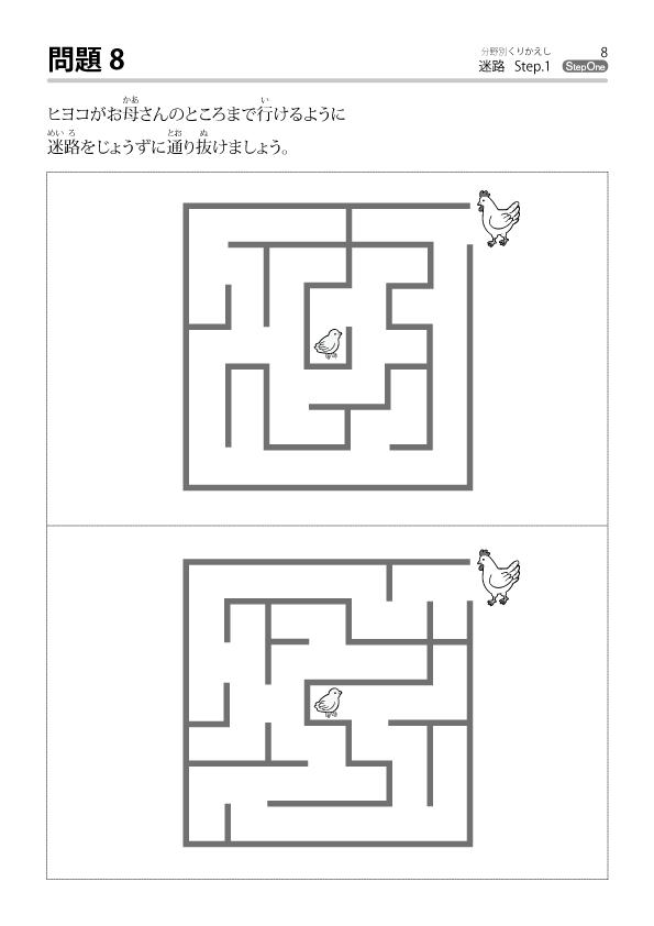 迷路-サンプル1