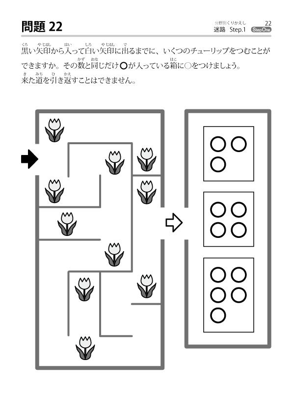 迷路-サンプル3