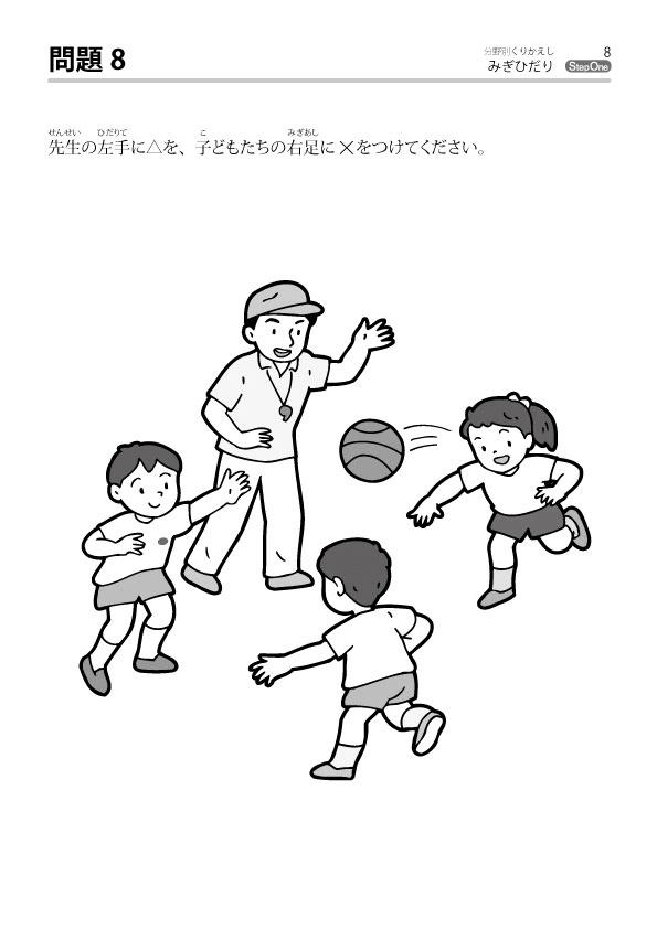 みぎひだり-サンプル1