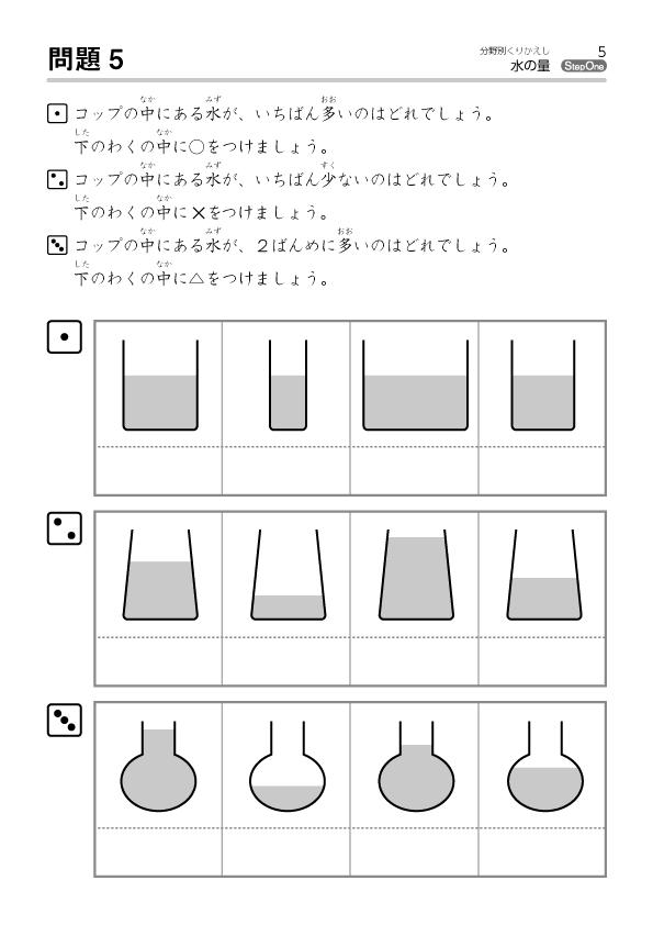 水の量-サンプル1