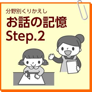 お話の記憶 Step.2