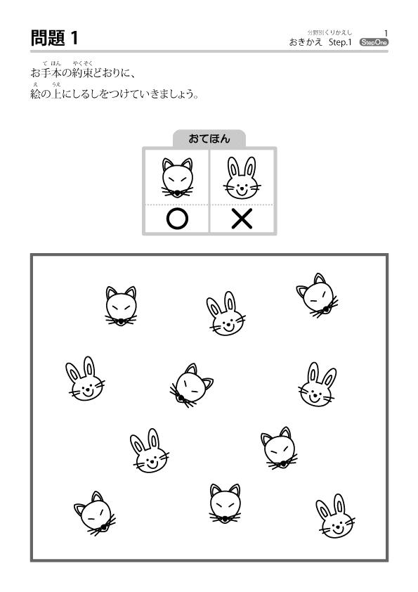 おきかえ-サンプル1