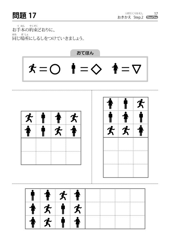 おきかえ-サンプル2