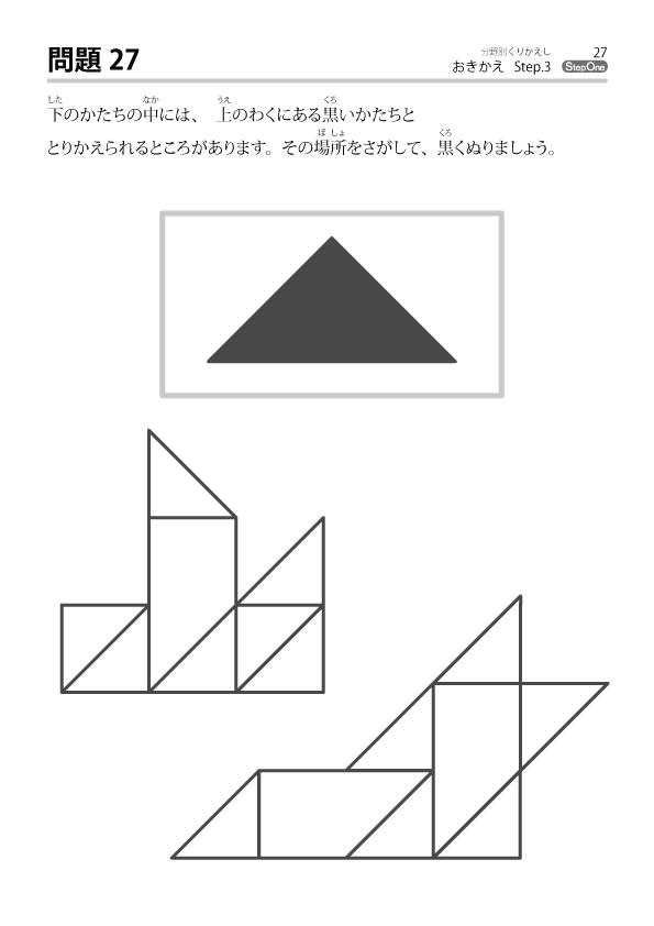 おきかえ-サンプル3