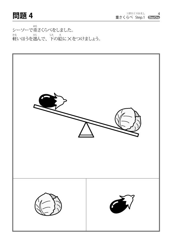 重さくらべ-サンプル1