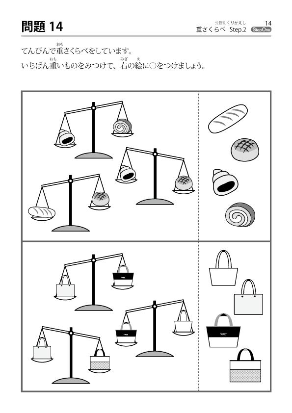 重さくらべ-サンプル2