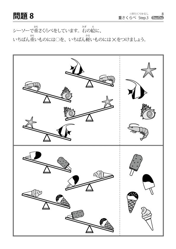 重さくらべ-サンプル3