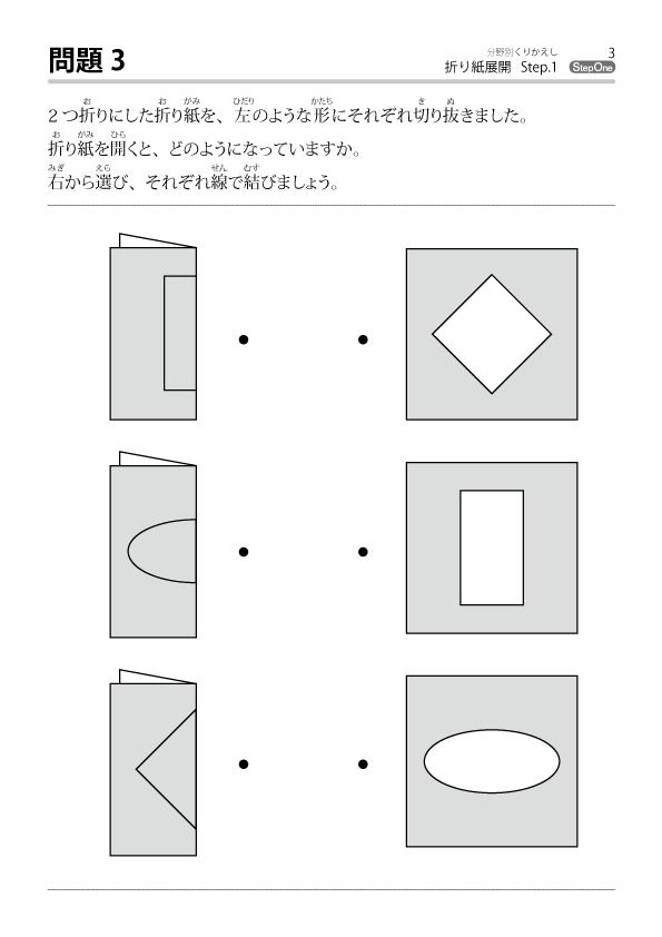 折り紙展開-サンプル1