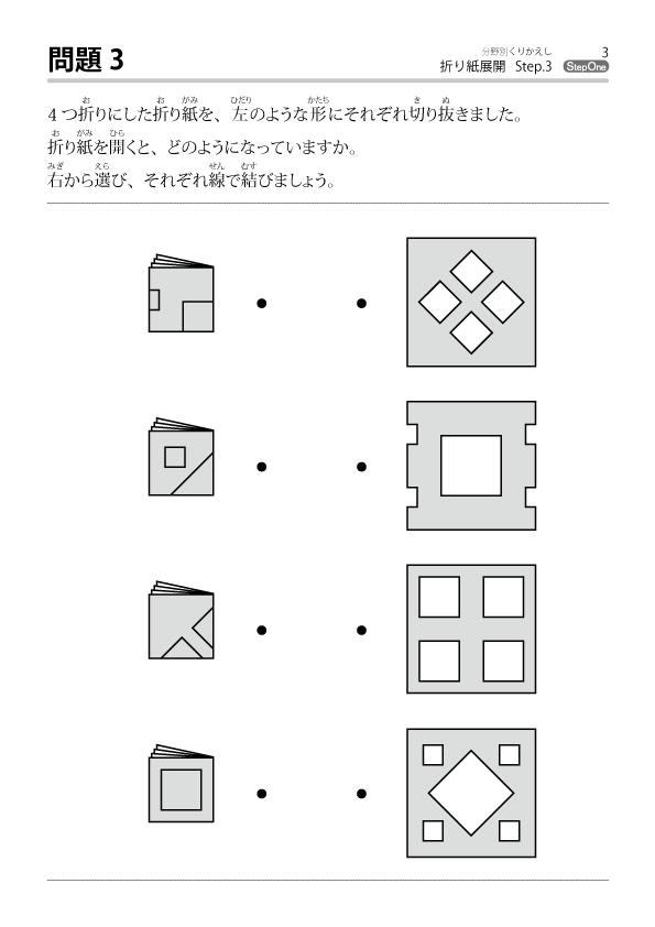 折り紙展開-サンプル3