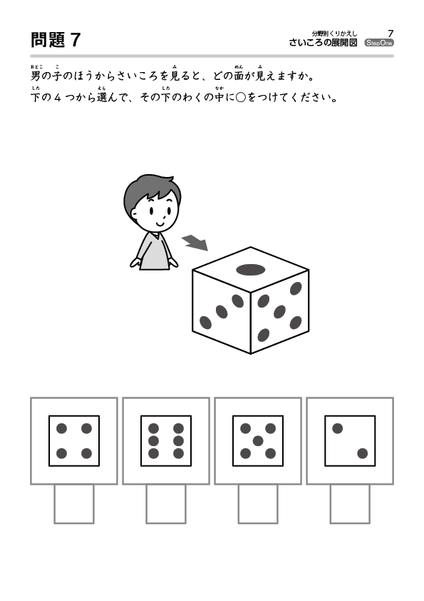 さいころの展開図-サンプル2