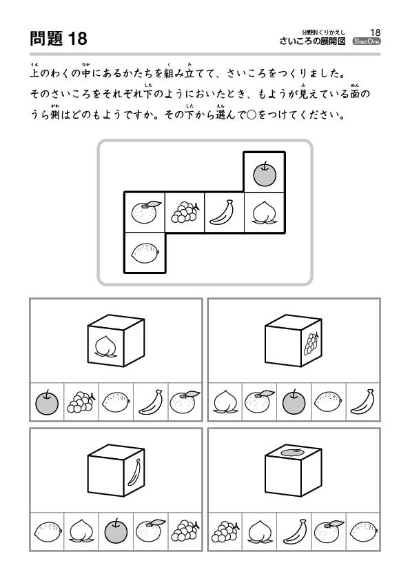 さいころの展開図-サンプル3