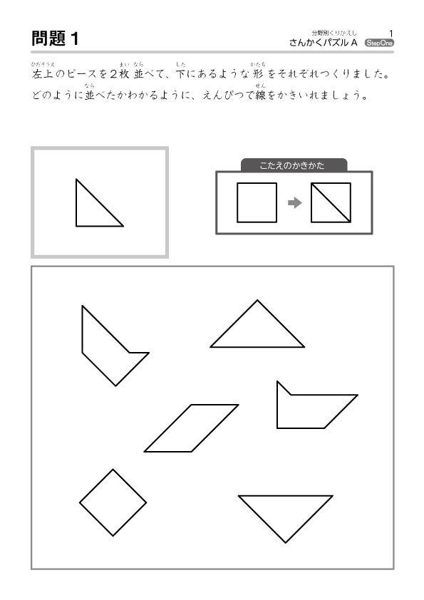 さんかくパズル-サンプル1