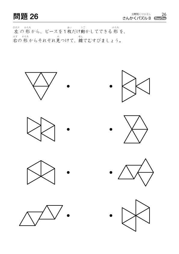 さんかくパズル-サンプル2