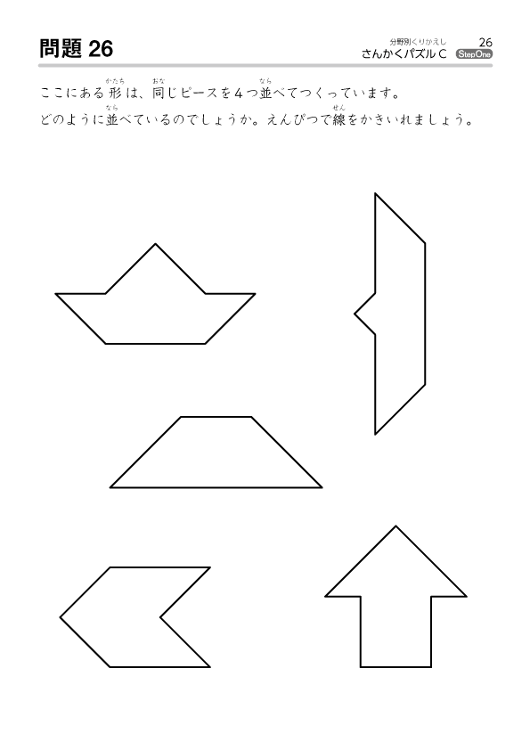 さんかくパズル-サンプル3