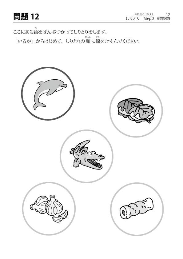 yshiritori2