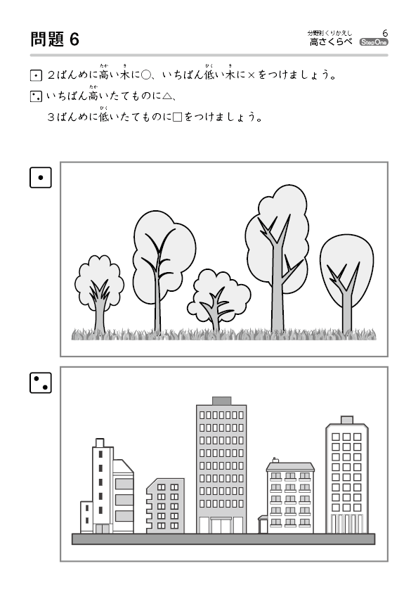 高さくらべ-サンプル1