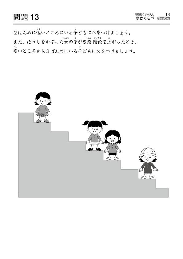 高さくらべ-サンプル2