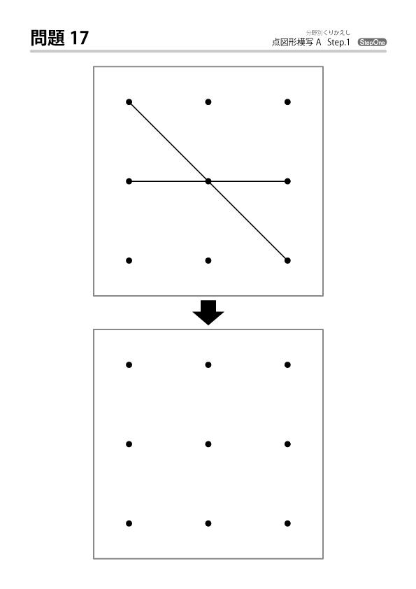 点図形模写-サンプル1