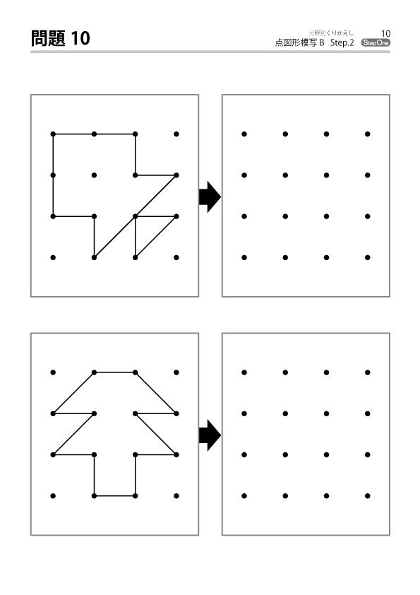 点図形模写-サンプル2
