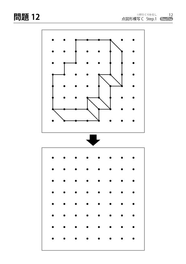 点図形模写-サンプル3