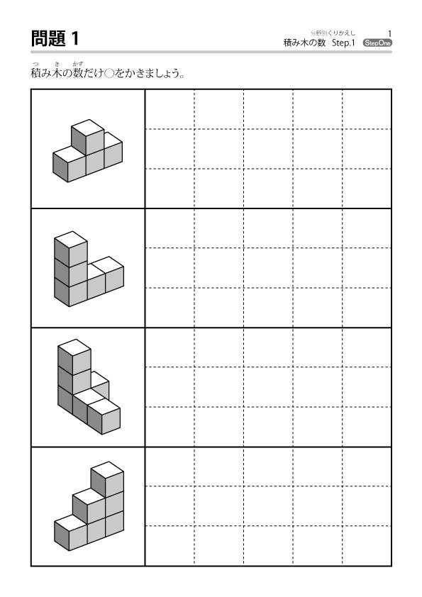 積み木の数-サンプル1