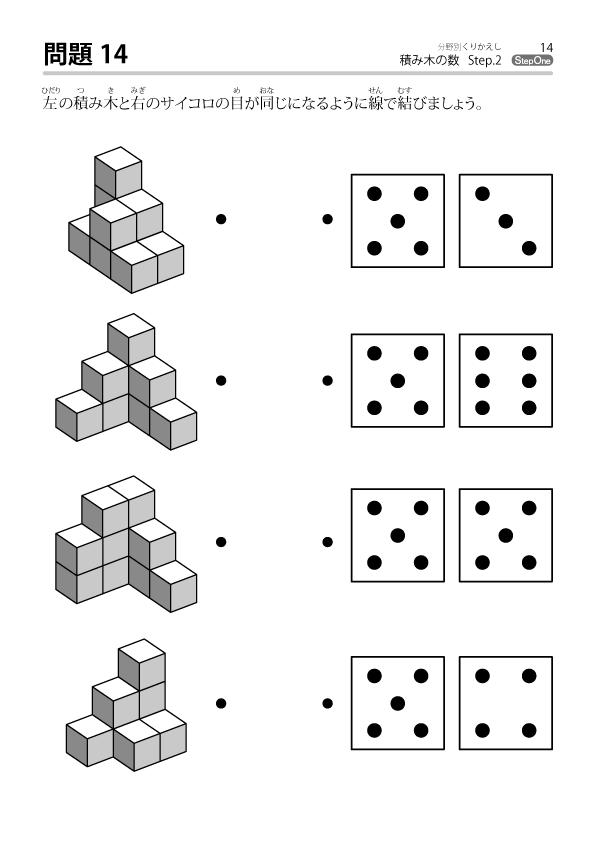 積み木の数-サンプル2