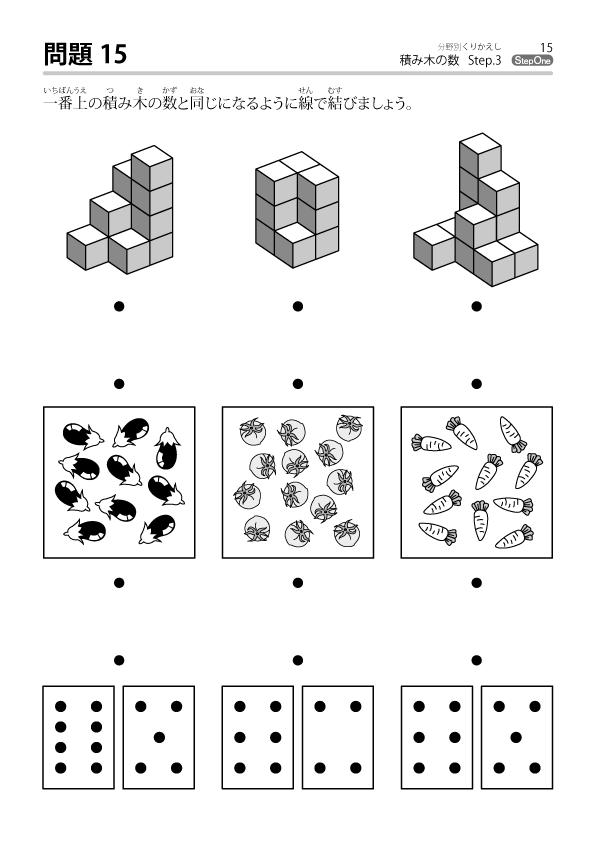 積み木の数-サンプル3