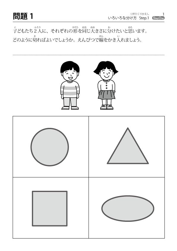 いろいろな分け方-サンプル1