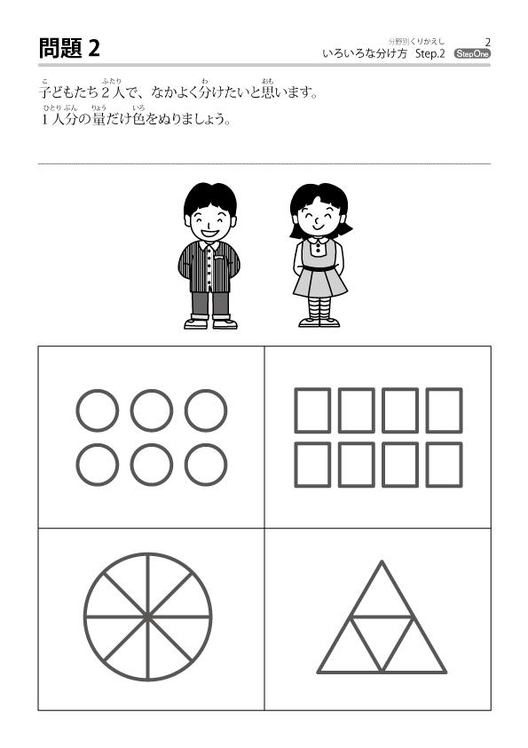 いろいろな分け方-サンプル2