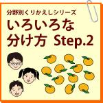 ywakekata2