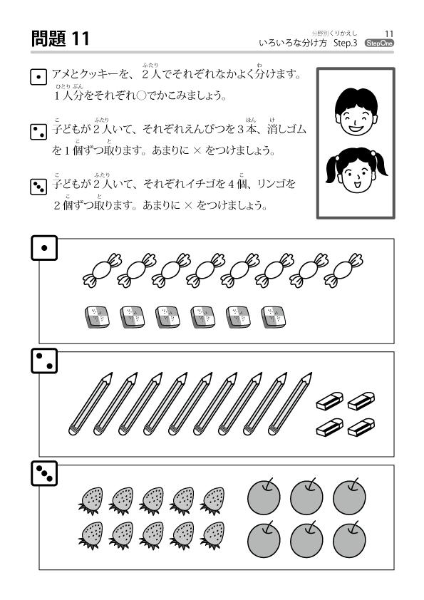 いろいろな分け方-サンプル3